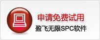 申请免费试用盈飞无限SPC软件